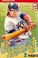 野球狂の詩(2) / 水島新司