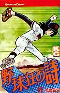 野球狂の詩(11) / 水島新司