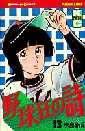 野球狂の詩(13) / 水島新司