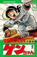 野球大将ゲンちゃん(2) / 水島新司