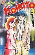もしかしてKOIBITO(9) / 村生ミオ