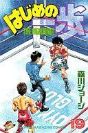 はじめの一歩(19) / 森川ジョージ