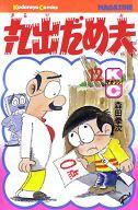 丸出だめ夫(12) / 森田拳次