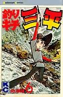 釣りキチ三平(6) / 矢口高雄