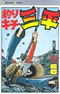 釣りキチ三平(10) / 矢口高雄