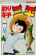 釣りキチ三平(16) / 矢口高雄