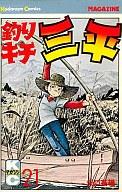釣りキチ三平(21) / 矢口高雄