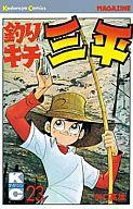釣りキチ三平(23) / 矢口高雄