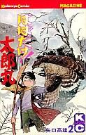 はばたけ!太郎丸(2) / 矢口高雄