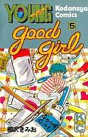 Good Girl(5) / 柳沢きみお