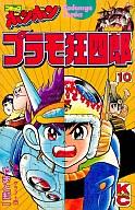 プラモ狂四郎(10) / やまと虹一