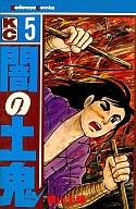 闇の土鬼(KC版)(完)(5) / 横山光輝