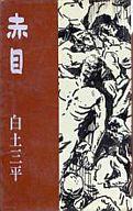 赤目 / 白土三平