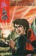 紅三四郎(1) / 吉田竜夫とタツノコプロ