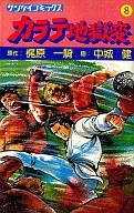 カラテ地獄変(8) / 中城健