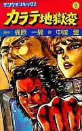 カラテ地獄変(9) / 中城健