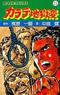 カラテ地獄変(11) / 中城健