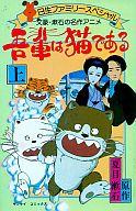 上)日生ファミリースペシャル・名作コミックス1 吾輩は猫である / サンケイ出版