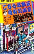 こちら葛飾区亀有公園前派出所(78) / 秋本治