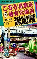 こちら葛飾区亀有公園前派出所(82) / 秋本治