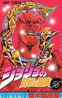 ジョジョの奇妙な冒険(56) / 荒木飛呂彦