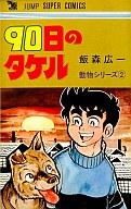 90日のタケル 動物シリーズ2 / 飯森広一
