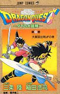 ドラゴンクエスト ダイの大冒険(22) / 稲田浩司