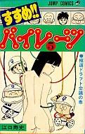すすめ!!パイレーツ(5) / 江口寿史