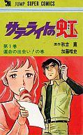 サテライトの虹 運命の出会い!の巻(1) / 加藤唯史
