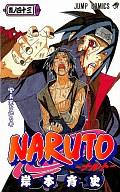 NARUTO-ナルト-(43) / 岸本斉史