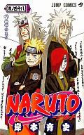 NARUTO-ナルト-(48) / 岸本斉史