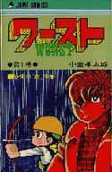 ワースト(ジャンプコミックス)(1) / 小室孝太郎