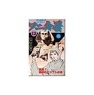 ワニ分署(完)(12) / 篠原とおる