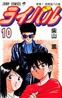 ライバル(10) / 柴山薫