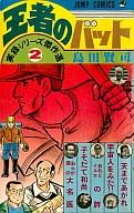 王者のバット 実録シリーズ傑作選2 / 島田賢司