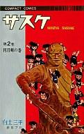 サスケ(コンパクトコミックス版)(2) / 白土三平