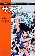 サスケ(コンパクトコミックス版)(3) / 白土三平