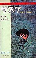 サスケ(コンパクトコミックス版)(4) / 白土三平
