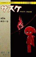 サスケ(コンパクトコミックス版)(5) / 白土三平