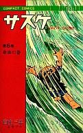 サスケ(コンパクトコミックス版)(6) / 白土三平