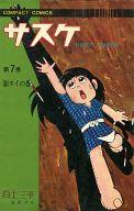 サスケ(コンパクトコミックス版)(7) / 白土三平