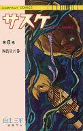 サスケ(コンパクトコミックス版)(8) / 白土三平