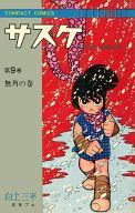 サスケ(コンパクトコミックス版)(9) / 白土三平