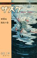 サスケ(コンパクトコミックス版)(10) / 白土三平