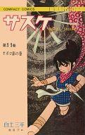 サスケ(コンパクトコミックス版)(11) / 白土三平