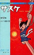 サスケ(コンパクトコミックス版)(12) / 白土三平