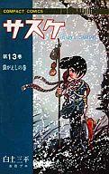 サスケ(コンパクトコミックス版)(13) / 白土三平