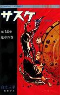 サスケ(コンパクトコミックス版)(14) / 白土三平