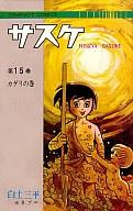 サスケ(コンパクトコミックス版)(完)(15) / 白土三平