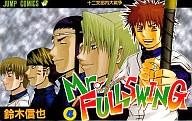 Mr.FULLSWING(4) / 鈴木信也